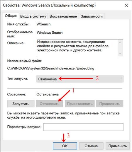 Отключение Windows Search