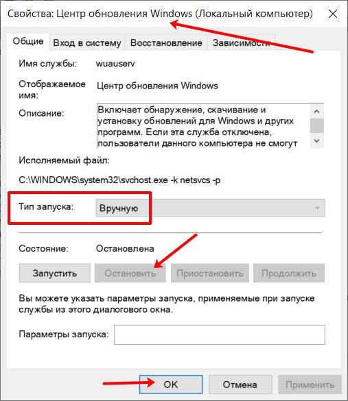 Остановка службы Центр обновления Windows