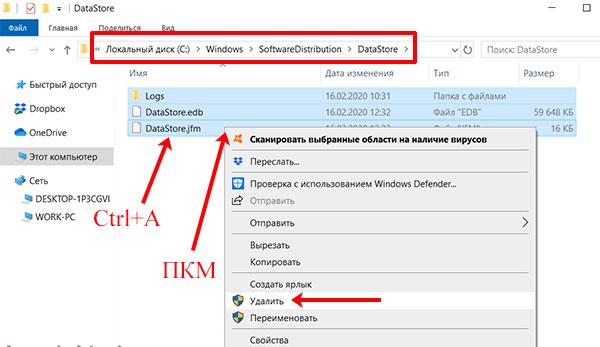 Удаление файлов в папке