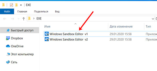 Выбор исполняемого файла