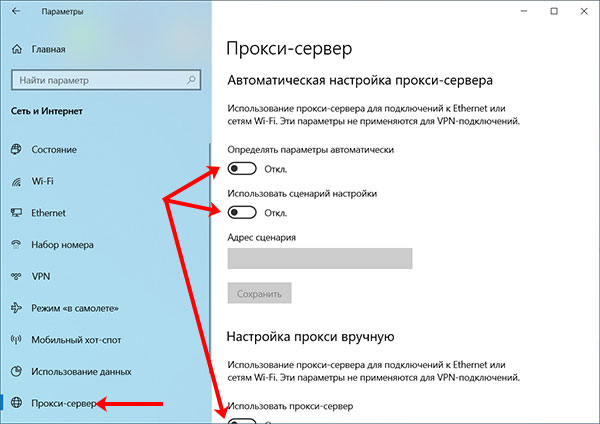 Маркеры в положении Отключено для прокси-сервера
