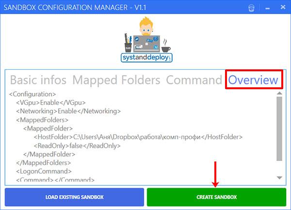 Сохранение файла конфигурации