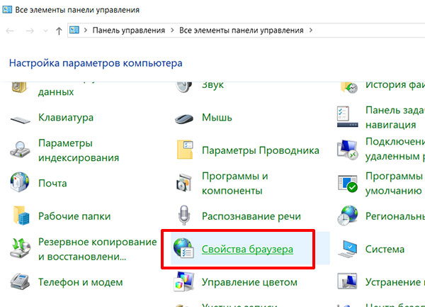 Раздел Свойства браузера