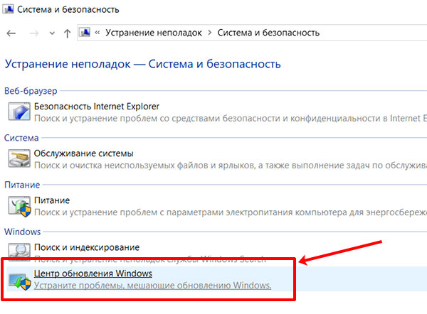 Устранение неполадок в Windows 7