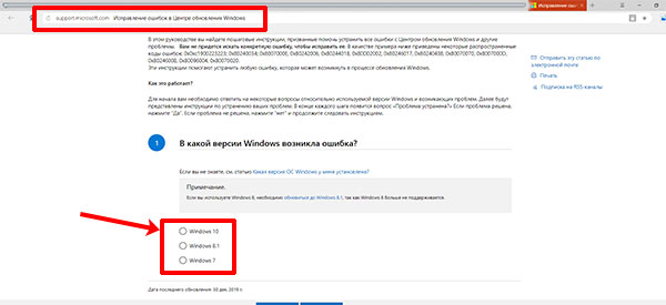 Официальная страница поддержки Windows