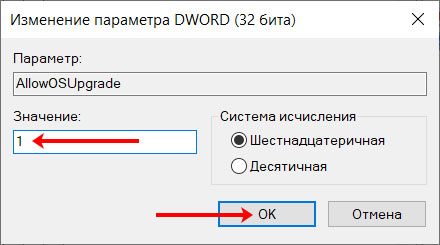 Изменение параметра