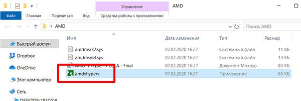 Файл для запуска приложения