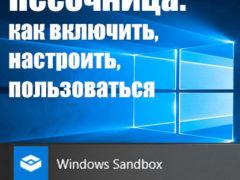 Включение, настройка и использование встроенной песочницы Windows 10