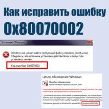 Ошибка 0x80070002 при обновлении Windows или установке программы