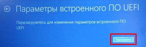 Перезагрузка для входа в UEFI