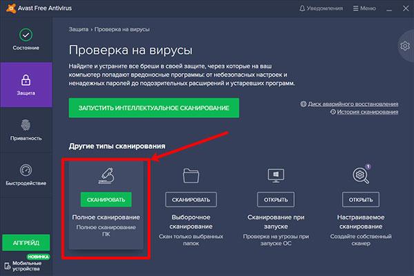 Проверка системы на вирусы установленной антивирусной программой