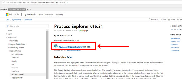 Скачивание Process Explorer