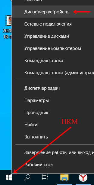 Контекстное меню Пуск