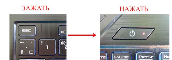 Кнопка для вызова загрузочного меню