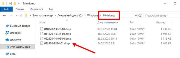 Сохраненные файлы дампа памяти