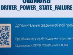 Появляется ошибка driver power state failure в Windows: как решить проблему