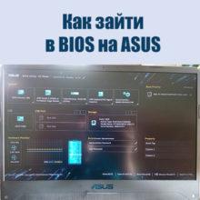 Как войти в BIOS (UEFI) на ASUS ноутбуке с любой версией Windows