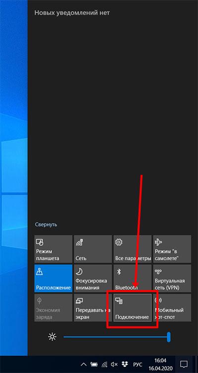 Центр уведомлений в Windows 10