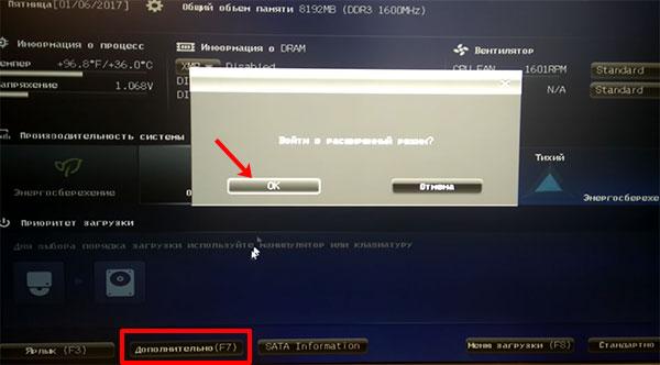 Новый интерфейс UEFI