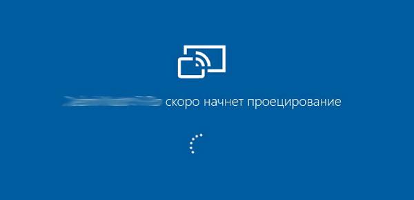 Ожидание начала проецирования экрана телефона на ПК