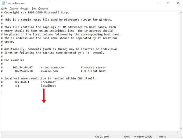Сохранение файла hosts