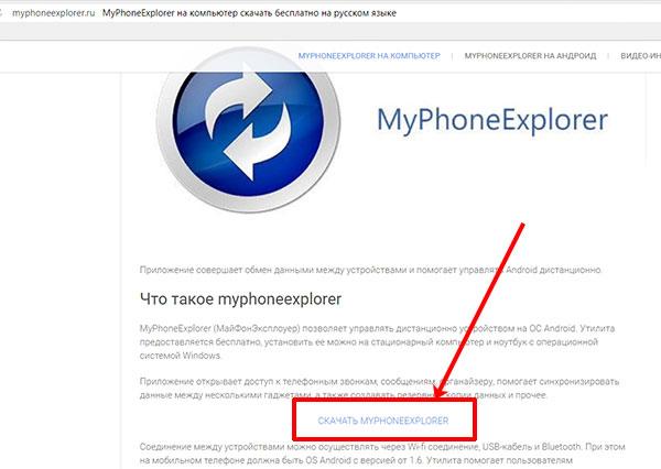Кнопка для скачивания MyPhoneExplorer