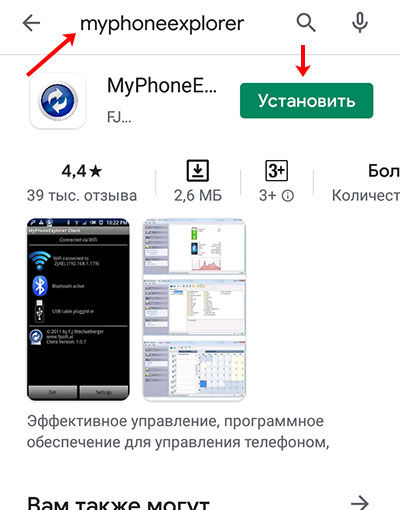 Установка MyPhoneExplorer на телефон