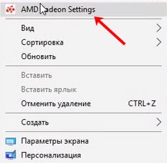 AMD Radeon Settings в контекстном меню