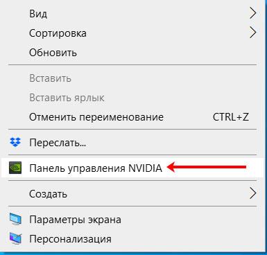 Открытие Панели управления NVIDIA