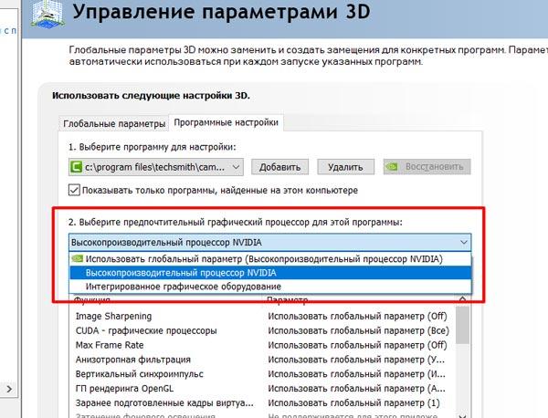 Выбор графического процессора для программы