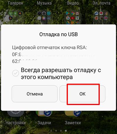 Подтверждение разрешения отладки по USB