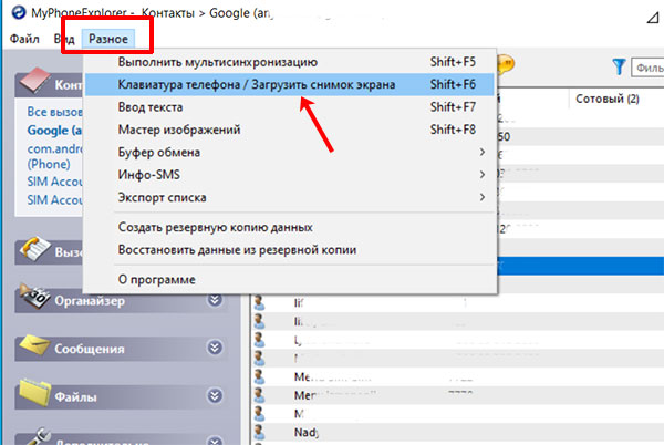 Пункт Клавиатура телефона / Загрузить снимок экрана