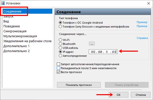 Ввод нужного IP-адреса