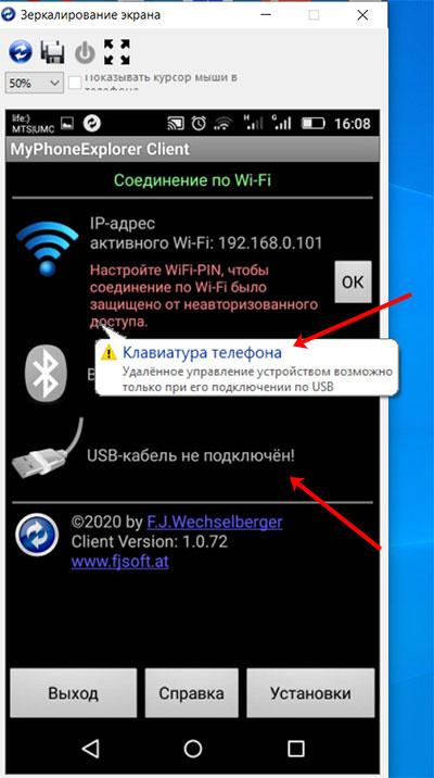 Транслирование экрана телефона на компьютер по Wi-Fi
