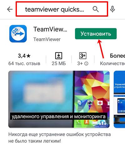 Установка TeamViewer QuickSupport