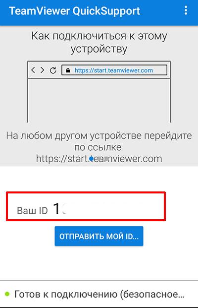Отображаемый ID подключаемого телефона