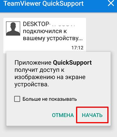 Разрешение доступа к изображению на экране