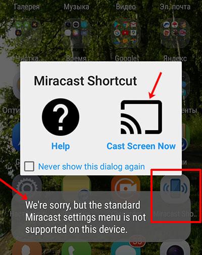 Приложение Miracast Shortcut