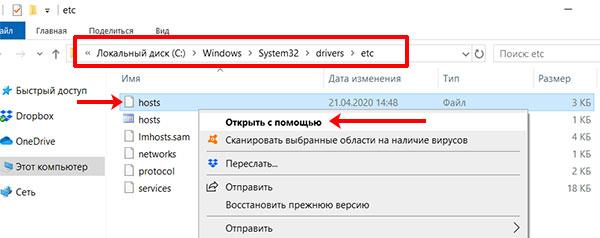 Файл hosts