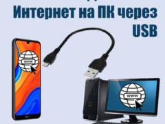Как подключить Интернет к компьютеру через мобильный телефон