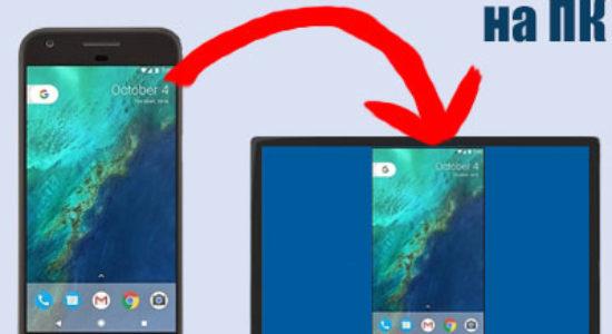 Как передать изображение с экрана телефона на монитор компьютера или ноутбука