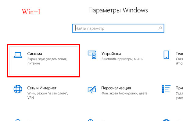 Параметры Windows