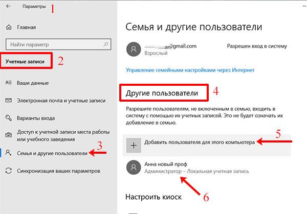 Создание нового пользователя в Windows 10