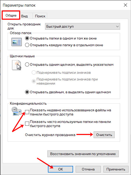 Отключение отображения файлов