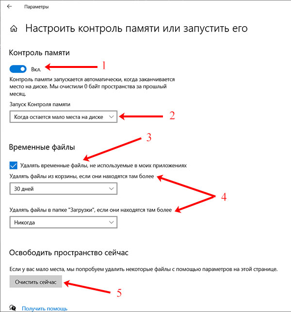 Функция контроль памяти в Windows 10