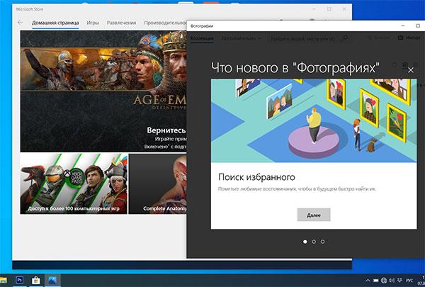 Запущенные стандартные приложения в Windows 10