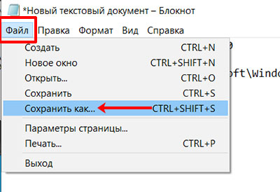 Вкладка Файл