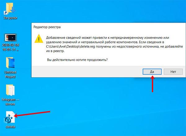 Запуск файла для удаления папки Быстрый доступ
