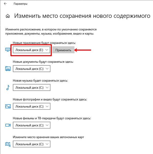 Изменение места для сохранения файлов