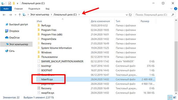 Файл гибернации на диске С